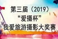 """【爱摄旅游】第三届(2019)""""爱摄杯""""我爱旅游摄影大奖赛"""