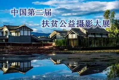 征集 | 中国第二届扶贫公益摄影大展 2019年9月30日截稿