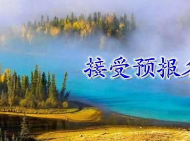 09.17-09.26极致风光 · 北疆金秋11天10晚摄影创作团